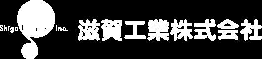 滋賀工業株式会社